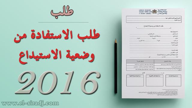 طلب الاستفادة من وضعية الاستيداع 2016
