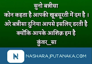 Suno_banna_hindi_status
