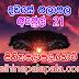 Lagna Palapala Ada Dawase | ලග්න පලාපල | Sathiye Lagna Palapala 2020 | 2020-04-21