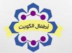 قناة الكويت للاطفال kuwait kids tv