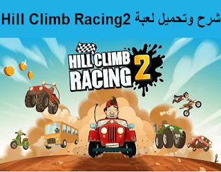 شرح وتحميل لعبة Hill Climb Racing 2 لجميع الأجهزة