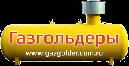 Газгольдер Крым, Севастополь, Симферополь, Керчь