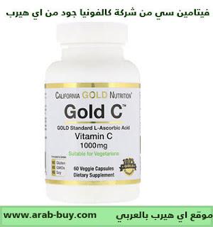 فيتامين سي من شركة كالفونيا جولد من اي هيرب بالعربي