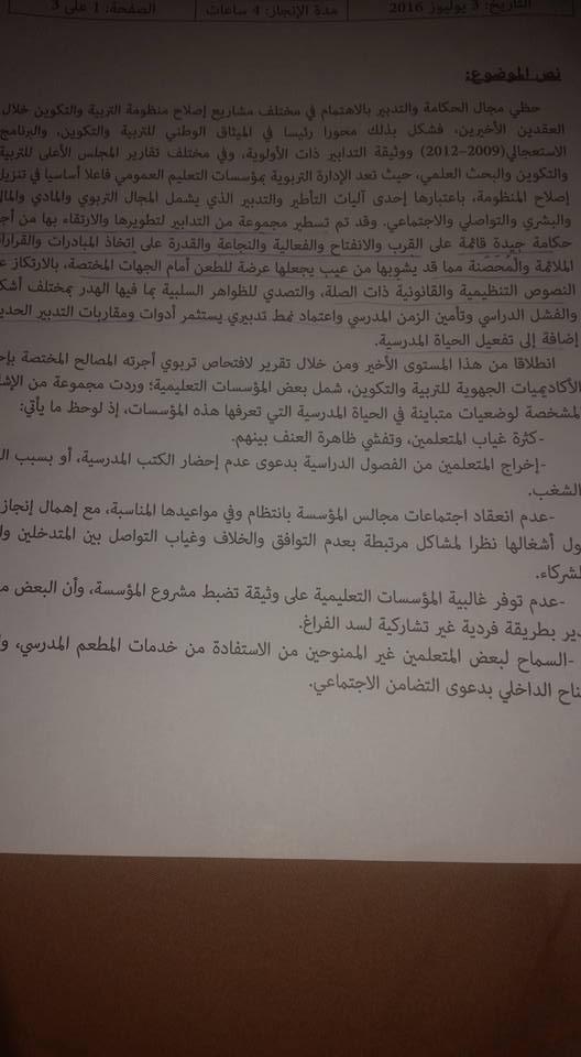 مركز بني ملال :   الاختبار الكتابي لولوج مسلك أطر الإدارة التربوية 2016