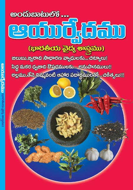 అందుబాటులో ఆయుర్వేదము | Andhubatulo Ayurvedam | GRANTHANIDHI | MOHANPUBLICATIONS | bhaktipustakalu