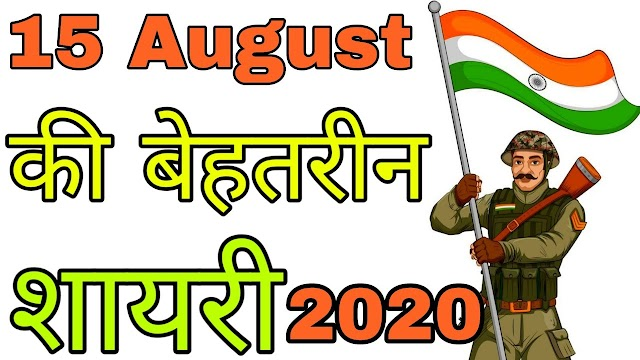 15 अगस्त स्वतंत्रता दिवस स्टेटस 2020–Independence Day Shayari Status in Hindi for Facebook & WhatsApp with Images