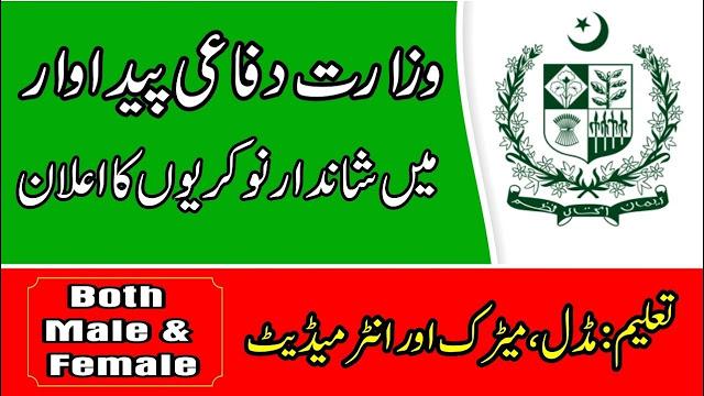 Wazarat E Dafi Paidawar Jobs 2020 Apply Now