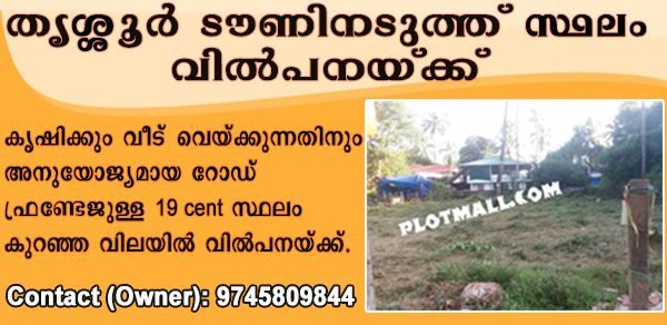 sale residential land in ernakulam