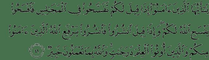Surat Al-Mujadilah Ayat 11