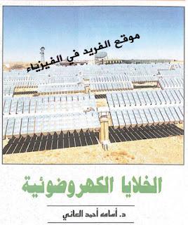 الخلايا الكهروضوئية pdf د. أسامة أحمد العاني