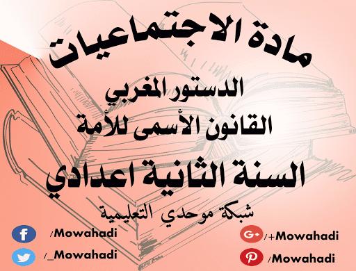 درس الدستور المغربي : القانون الأسمى للدولة للسنة الثانية اعدادي