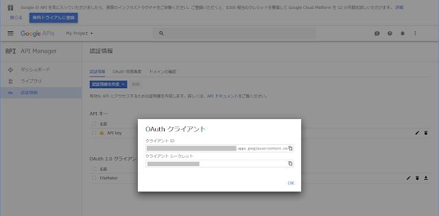 oAuth クライアント ID とクライアントシークレットをメモする