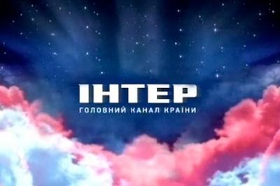 Конец киселевщины: Начинается драка за телеканал «Интер»