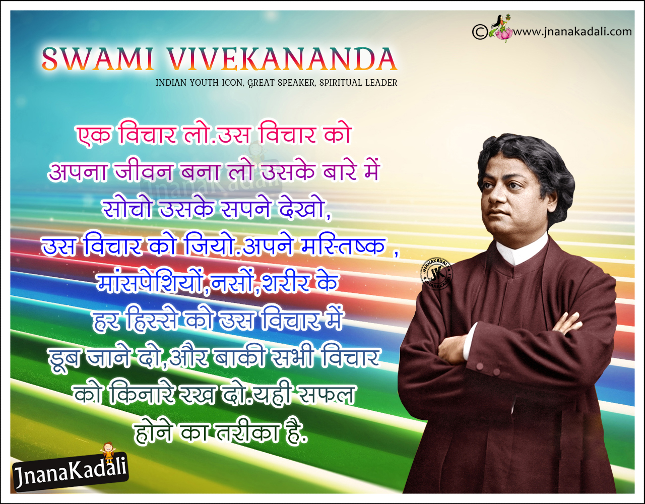 Swami Vivekananda Success Quotes In Hindi: Swami Vivekananda Hindi Shayari-Hindi Anmol Vachan By