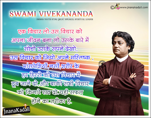 swami vivekananda life quotes, inspirational words by vivekananda, vivekananda hd wallpapers