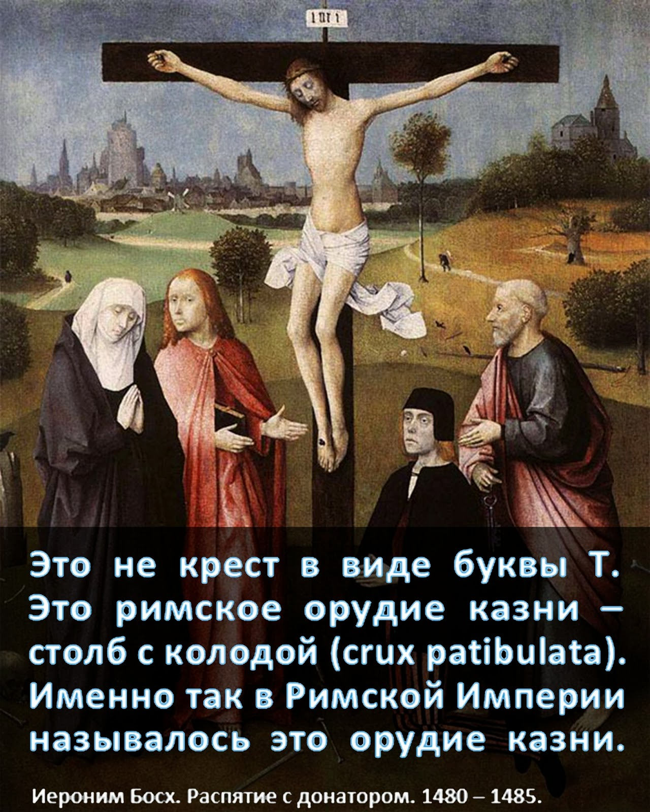 Распятие - крест Христов