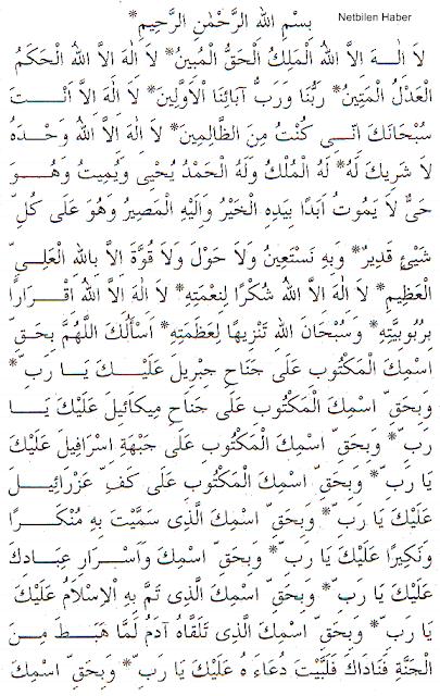 kenzül arş duası arapça okunuşu