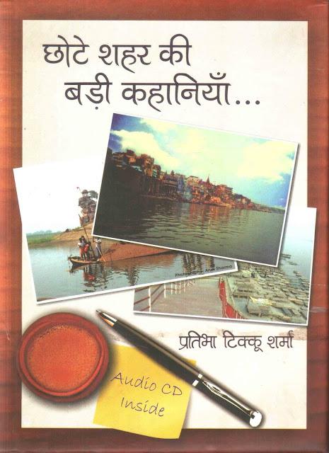 Book Review  Chote Sheher Ki Bade Kahaaniyaan (छोटे शहर की बड़ी कहानियाँ...) - Pratibha Tiku Sharma