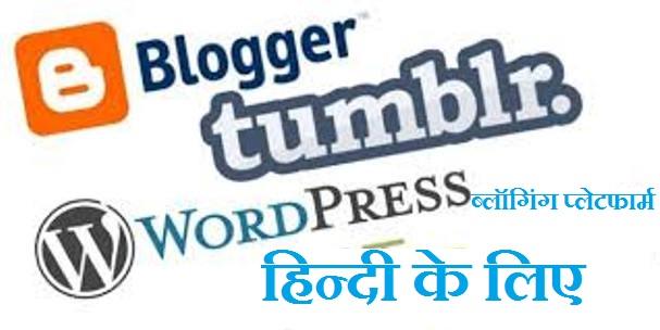हिन्दी के लिए