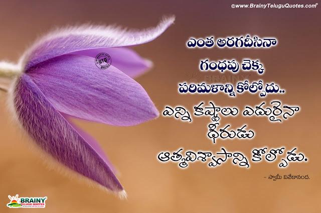 famous telugu swami vivekananda quotes, telugu self motivational speeches by swami vivekananda