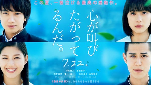 Kokoro ga Sakebitagatterunda Live Action Movie 2017 Subtitle Indonesia
