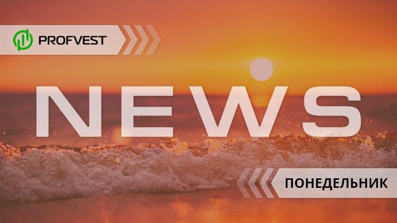 Новости от 27.05.19