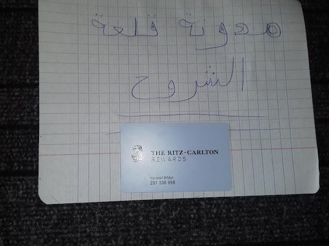 بطاقة Ritz-Carlton
