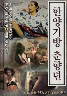 Hanyang Gibang Chunhyang Story (2015)