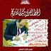 دعوة لحضور - معرض الخط العربى يكتب التاريخ - للفنان / محمد المغربى  الصحفى بـ جريدة الأهرام