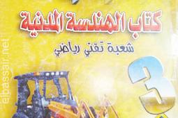 كتاب الهندسة المدنية للسنة الثالثة ثانوي شعبة تقني رياضي