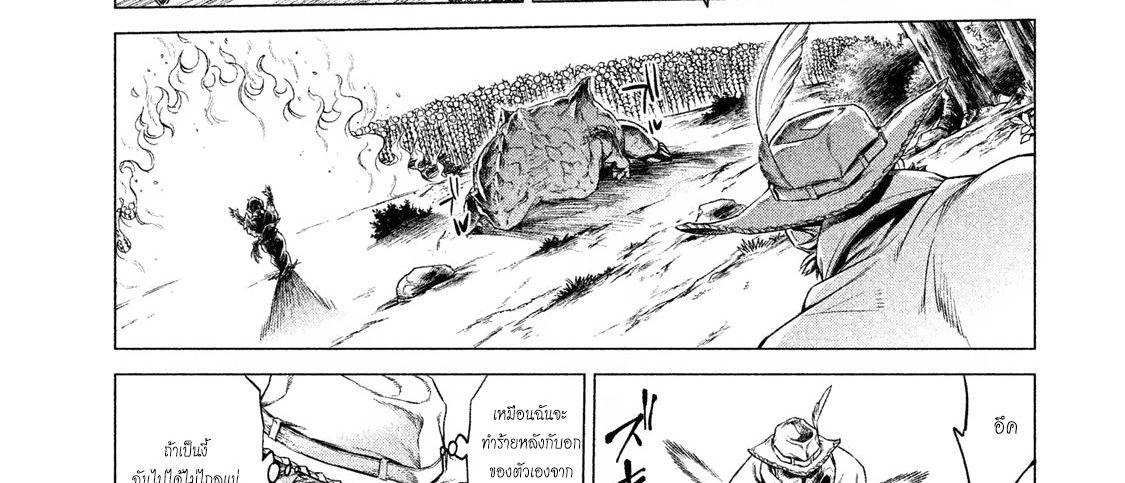 อ่านการ์ตูน Henkyou no Roukishi - Bard Loen ตอนที่ 4 หน้าที่ 80