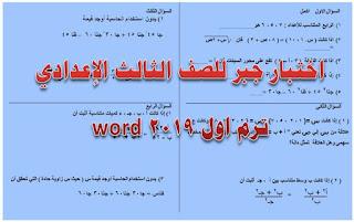 اختبار جبر للصف الثالث الاعدادى ترم اول 2019 word علي الوحدة الأولي