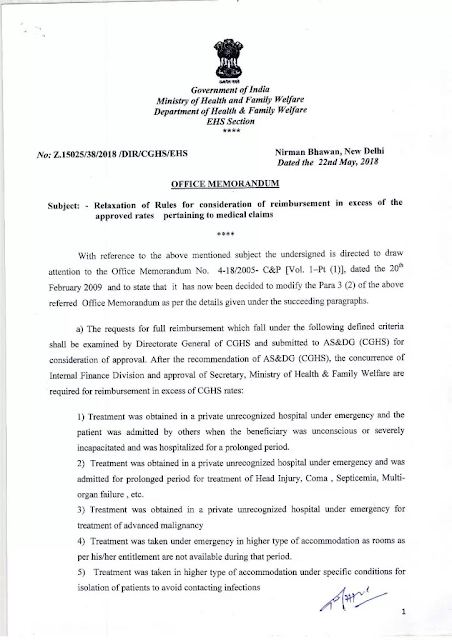 cghs-reimbursement-relaxation-rules-private-emergency-treatment-page-1