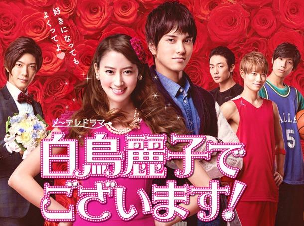 Sinopsis Shiratori Reiko de Gozaimasu! (2016) - Serial TV Jepang