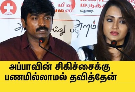 Vijay Sethupathi & Trisha Krishnan at Meenakshi Mission Hospital | Latest Speech