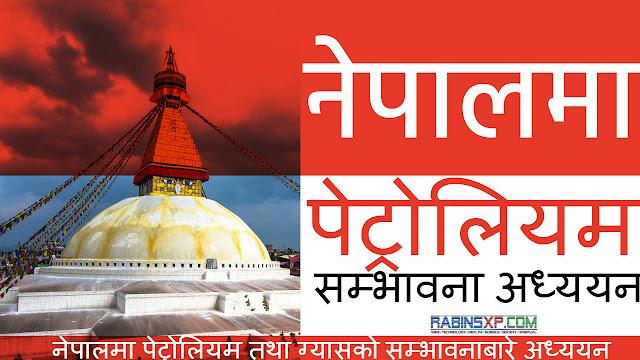 Possibilities of Petroleum and Gas in Nepal (नेपालमा पेट्रोलियम तथा ग्यासको सम्भावनाबारे अध्ययन)