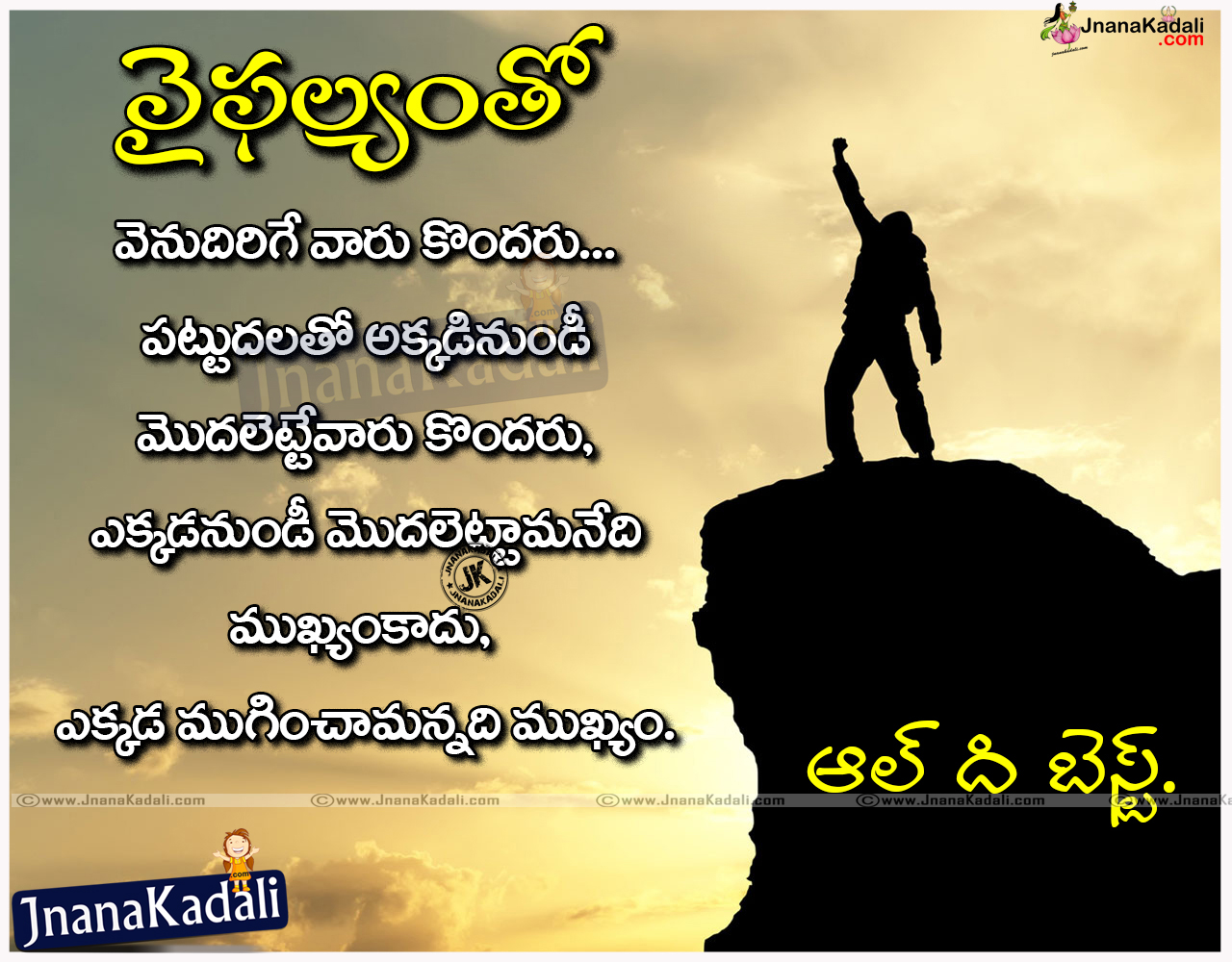 Inspiring Quotes On Life And Success Best Success Life Quotes In Telugu With Beautiful Success  Jnana