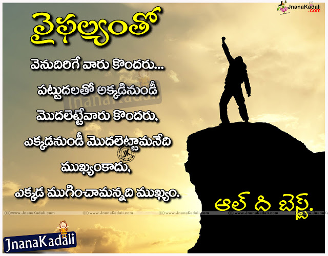 Here is best success life quotes in telugu with beautiful success charts images wallpapers quotes messages pictures photoes with quotes, Best success quotes Victory Quotes Life quotes with images in telugu, Beautiful success quotes with images in telugu, Best life quotes in telugu.