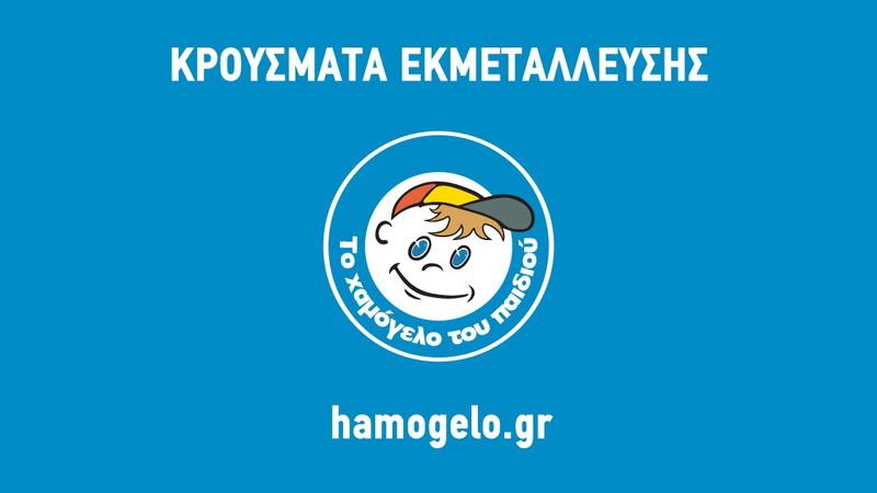 Κρούσματα εκμετάλλευσης του Οργανισμού «Το Χαμόγελο του Παιδιού» στην Αν. Μακεδονία και Θράκη