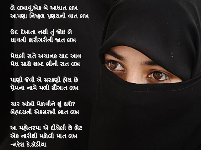ले लखावुं,एक बे आधात लख Gujarati Gazal By Naresh K. Dodia
