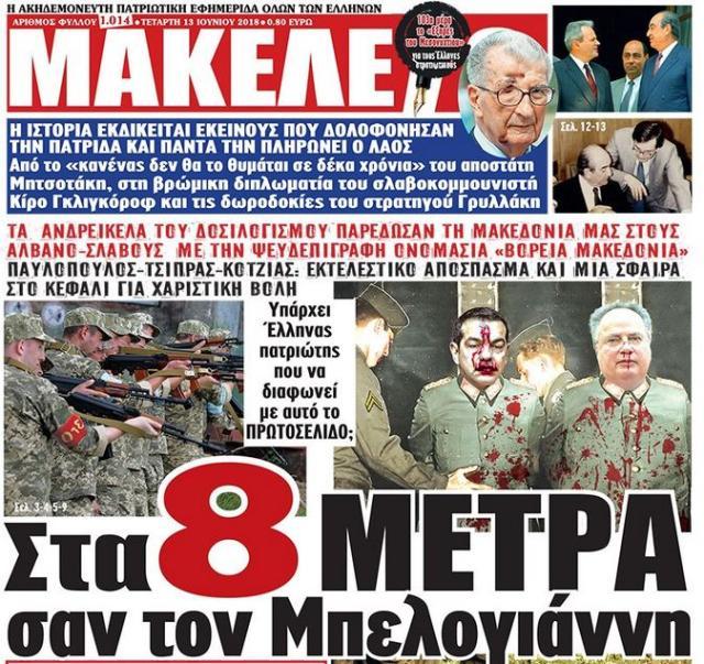 Αποτέλεσμα εικόνας για Στέφανος Χίος πρωτοσέλιδο στα 8 μέτρα