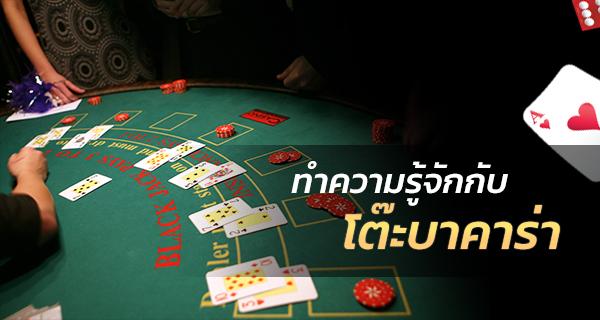 Gclub Casino: ทำความรู้จักกับโต๊ะบาคาร่า ที่จะช่วยให้คุณสามารถเล่นเกมส์ บาคาร่าออนไลน์ได้ง่ายยิ่งขึ้น