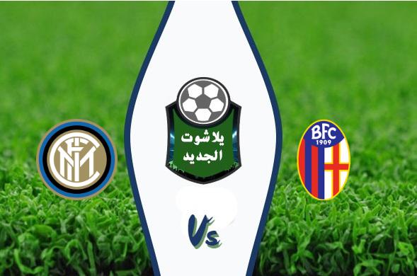 نتيجة مباراة إنتر ميلان وبولونيا اليوم 02-11-2019 الدوري الايطالي