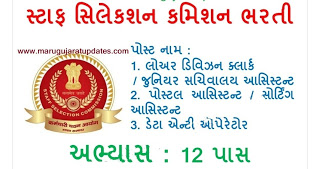 http://www.myojasupdate.com/2019/03/ssc-chsl-recruitment.html