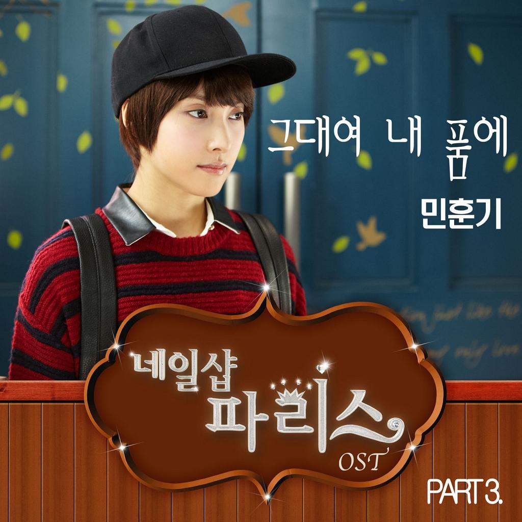 Me Wo Duniya Hu Mp3 Ringtone: You In My Arms [Nail Shop Paris OST