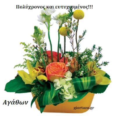 8 Ιανουαρίου  Σήμερα γιορτάζουν giortazo  Αγάθων