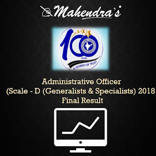NIACL | Administrative Officer (Scale - D (Generalists & Specialists) 2018 | Final Result