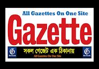 সকল গেজেট এক ঠিকানায়-All Gazettes On One Site: