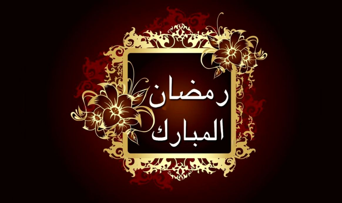 Ramadan Mubarak 2015 – IsLaMiC aRtIcLeS