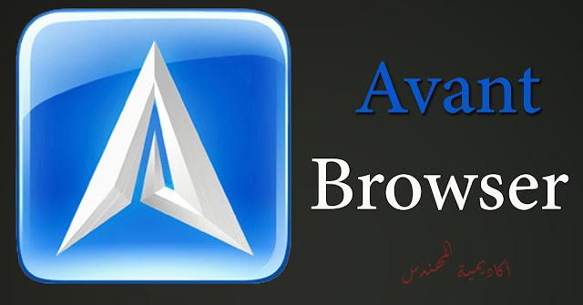 تحميل متصفح Avant Browser - 2018 Build 5 Lite